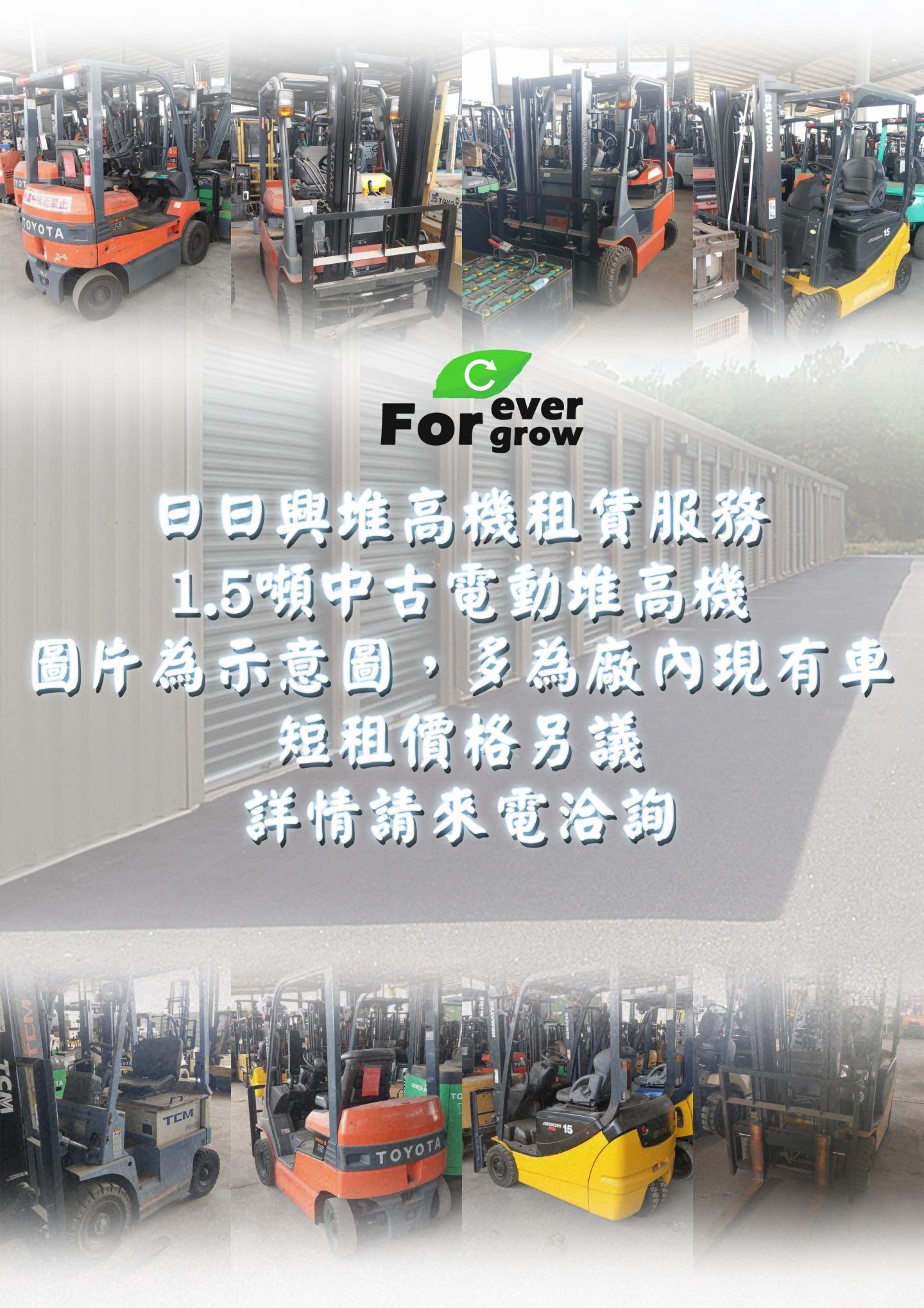 1.5噸電動堆高機出租